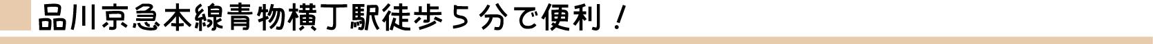 青物横丁 整体 NaturalThearpy YURARI-ゆらり-