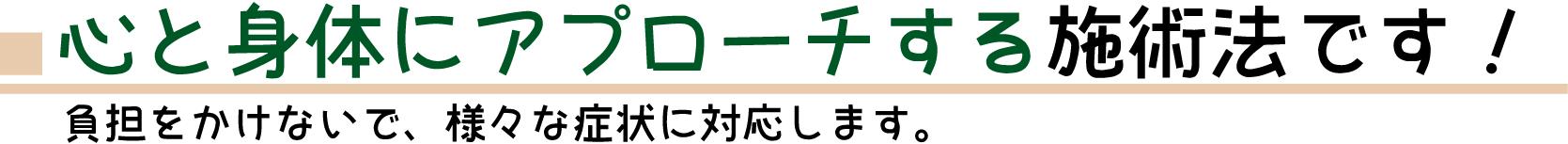 品川シーサイド 整体 NaturalTherapy YURARI-ゆらり-