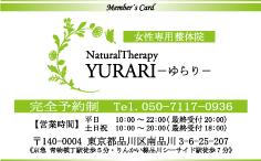 品川シーサイド 整体 NaturalTherapy YURARI