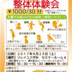 【REN空術®】体験会 in 橋本(2017/9/23)